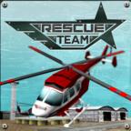 直升机救援队