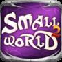 小小世界2
