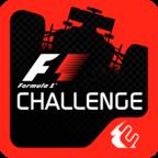 F1方程式挑战赛