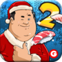 寿司朋友2圣诞节修改版