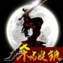 狼人格斗:杀破狼修改版