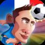 大牌足球2016欧洲杯修改版