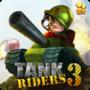 坦克骑士3