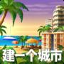 城市岛屿4:模拟生命大亨修改版