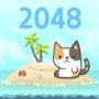 2048 猫岛