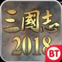 三国志2018(变态版)