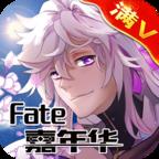 FATE嘉年华(满V变态版)