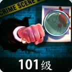 刑事案件调查 - 特别班组