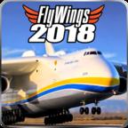 飞翼2018修改版