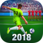 自由踢球世界2018