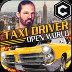 开放世界 - 模拟计程车