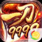 一刀9999(无限版)