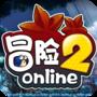 冒险2online-福利版