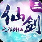 仙剑3之邪剑仙-福利版