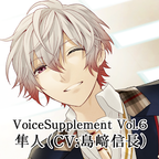 Voice supplement Mod