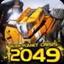 虫族危机2049