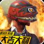 抢滩登陆3D(吃鸡王)-福利版