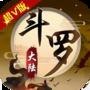 斗罗大陆-神界传说2-福利版