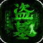 疾风大冒险(盗墓摸金)-福利版
