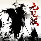 寂灭剑决-无限版