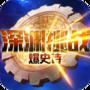 飞雪连天:深渊挑战-GM商城版
