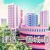 城市岛屿3:建筑模拟修改版