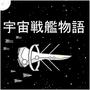 宇宙战舰物语 Mod