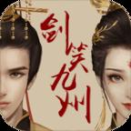 剑笑九州-福利版