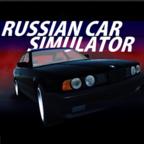 俄罗斯汽车模拟器 Mod