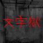 迷室逃脱—文字狱 Mod