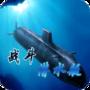 战斗潜水艇 Mod