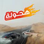 阿拉伯漂移 Mod