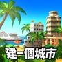模拟天堂城市岛屿 Mod