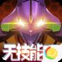 新世纪福音战士-无限火力版
