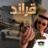 阿拉伯大侠 Mod