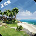 海洋家园生存岛2汉化版 Mod