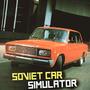 苏联汽车:模拟器