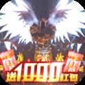 圣天使战歌-送1000红包