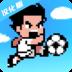 足球英雄汉化版