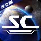 太空指挥官汉化加强 Mod