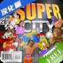 超级城市汉化版 Mod
