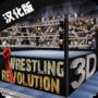 摔跤革命3D汉化版 Mod