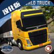 世界卡车驾驶模拟器汉化版 Mod