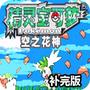 口袋妖怪:空之花神补完版