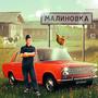 俄罗斯乡村模拟器