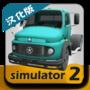 大卡车模拟器2汉化版 Mod