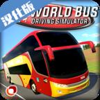 世界巴士驾驶模拟器汉化版 Mod