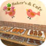 新鲜面包店的开幕日 Mod