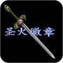 火焰纹章: 新圣火徽章