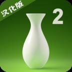 一起做陶器2汉化版 Mod
